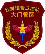 红魔馆警卫部队 大门管区