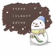 クリスマス(遅っ