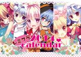 レミフラカレンダー2014