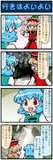 がんばれ小傘さん 1124