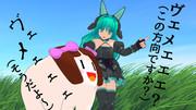 【MMD】ロボ子とキモ春香の小さな冒険 しょの2