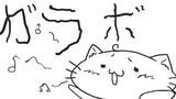 ガラボ専用 ネコ絵