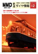 MMD鉄道ダイヤ情報[12月号]