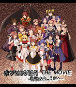 卓ゲM@STER THE MOVIE