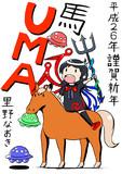 封獣ぬえと干支の馬(馬+UMA)