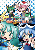 【C85】体感ゲームでGO!