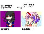 巳年→午年(名前募集)