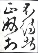 草書の古典の臨書