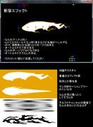 【MMDモデル配布】 斬撃エフェクトモデル