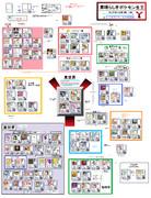 【ポケモン】素晴らしきポケモン生主相関図第8.11版【生主相関図Y】