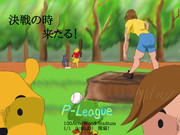 プ・リーグ 今年も開幕!