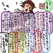 アルペジオコラボあるある(?)
