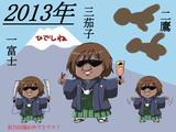 新年あけしておめでとうございナス!