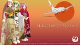 【MMD】新年のご挨拶【お正月MMD航空祭】
