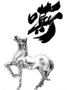 2014年賀状絵・嘶(模写)