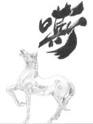2014年賀状絵・嘶 原画ver(模写)