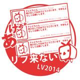 あけおめリプ来ない LV2014