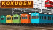 通勤電車103系 KOKUDEN