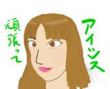 アイシス 78時間NHK実況挑戦中!