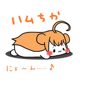 [あんガル] ちか [ハム化]