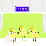 【コイケヤ】 ポリンキー