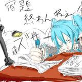 宿題終わんねえええええ!