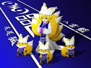藍様と三本の尻尾狐(しっぽこ)