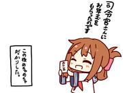 【落書き】電ちゃんにお年玉
