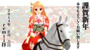 【謹賀新年】レア様で午年の年賀状【MMD】