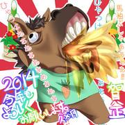 今年もよろしくお願いします!!