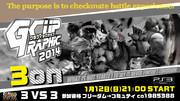 【企画枠】1/12 PS3版 スパⅣチーム戦 Gカップ2014 3on