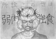手描きCCO