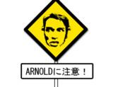 アーノルドに注意!
