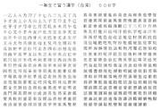 台湾の小学一年生が習う漢字・508字