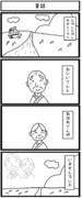 四コマ「昔話」