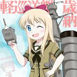 軽巡洋艦 歳納+α
