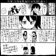 【艦これ】空母加賀さん【史実】