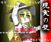完全勝利した魔理沙ちゃんUC(ニコ動コメント風)