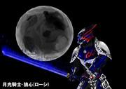 月光騎士・狼心 (ローシ)