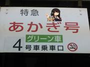 JR上野駅17番線ホームで.......。