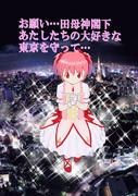 あたしたちの東京を守って。