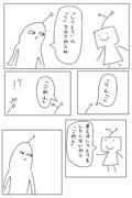 1ページ漫画「しりとり」