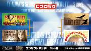 【企画枠】1/12 PS3版 スパⅣチーム戦 Gカップ2014 3on Cブロック