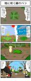 【東方】 地に咲く緑のバラ 【4コマ】