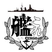 【艦これ】 艦隊これくしょん ロゴマーク 白黒 【トレース】