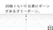 【MMD】エフェクト用ダミーびーん配布