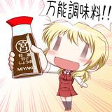 九州しょうゆ味