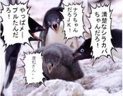 ペンギンたちが薪これを見たようです・・・