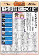 静画版「文々。新聞」 第40.12号・特集(秘封倶楽部、初出から10年)