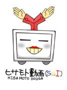 ヒサモト動画(SGI)